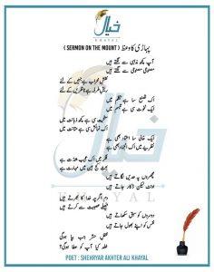 urdu ki nazam