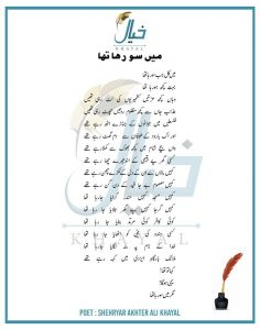 urdu nazam poetry