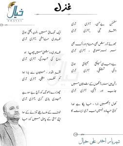 famous ghazal in urdu