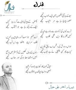 urdu ghazal shayari