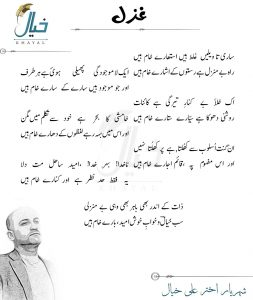 Urdu Ghazlen