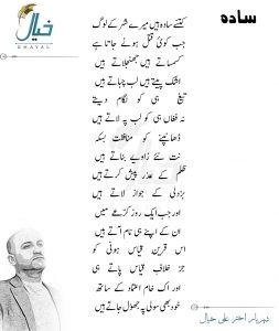 Urdu Nazm